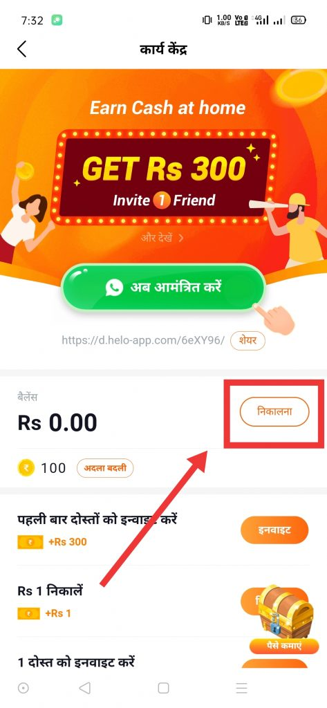 Big Loot Helo App Referral Code Earn 350 PayTM Cash 7