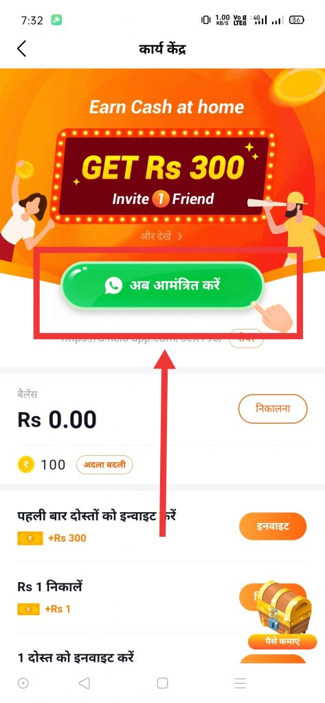 Big Loot Helo App Referral Code Earn 350 PayTM Cash 5
